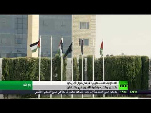 شاهد رام الله ترفض إغلاق مكاتب منظمة التحرير