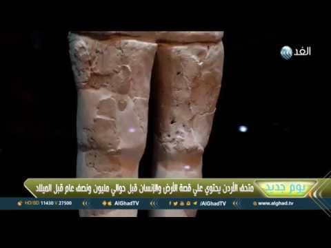 قطع أثرية تروي قصة الأرض والإنسان