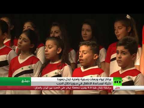 شاهد جهود لمساعدة الأطفال في زمن الحرب في سورية