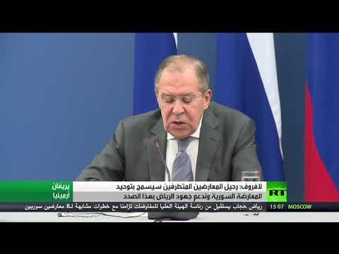 شاهد لافروف يؤكد استقالة حجاب خطوة لتوحيد المعارضة