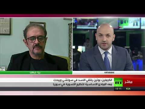 شاهد بوتين يلتقي الأسد في سوتشي