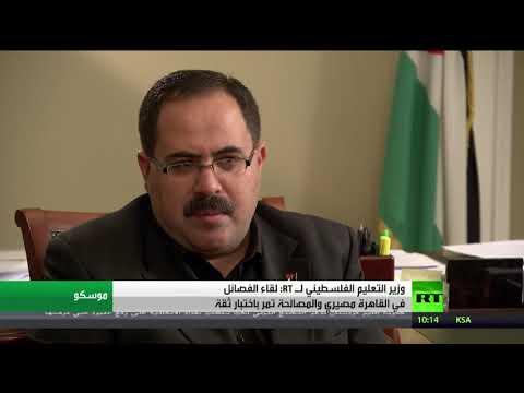شاهد وزير التعليم الفلسطيني يؤكد أن لقاء الفصائل في القاهرة مصيري
