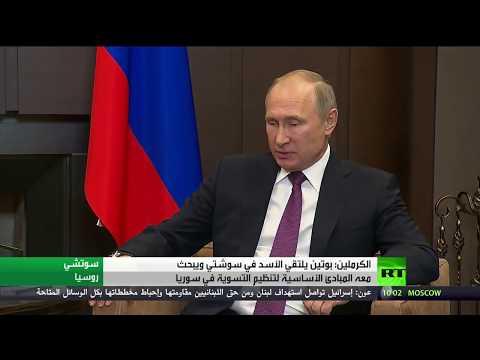 شاهد بوتين يؤكد أن الحل السلمي طويل الأمد للأزمة السورية بعد القضاء على الإرهاب