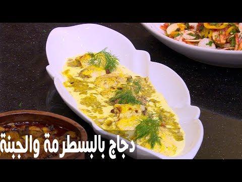 شاهد طريقة إعداد دجاج بالبسطرمة والجبن