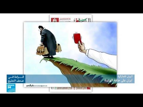 شاهد عامر الزعبي يختار رسمًا تصوريًا يرى فيه أنّ إيران على حافة الهاوية