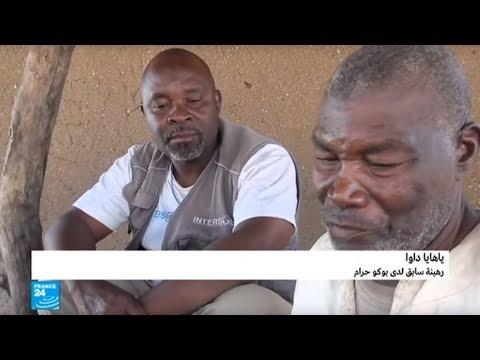 شاهد ذكريات مؤلمة يعيشها نازحون نيجيريون هاربون من بوكو حرام