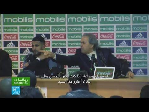 شاهد مدرب المنتخب الجزائري يتهجّم على صحافي رياضي