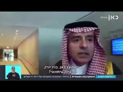 وزير الخارجية السعودي يرفض الحديث مع الإعلام الإسرائيلي