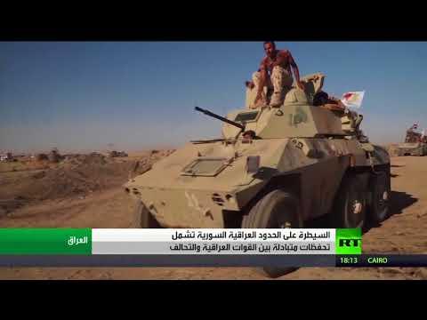 شاهد القوات العراقية المشتركة تشرع في تنفيذ خططها للتحكم في الحدود مع السورية