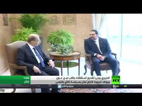 شاهد سعد الحريري يرجئ تقديم استقالته بطلب من ميشال عون