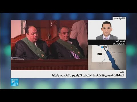 شاهد النائب العام المصري يقضي بحبس 29 شخصًا لاتهامهم بالتخابر مع تركيا