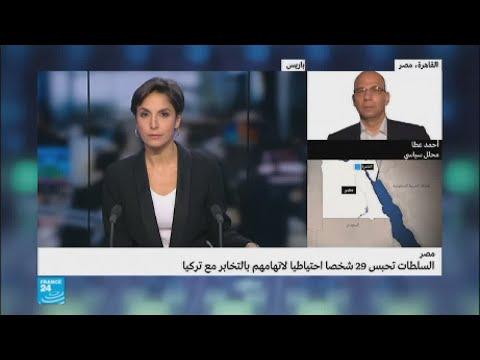 شاهد السلطات المصرية تقضي بسجن 29 شخصًا بتهمة التخابر مع تركيا