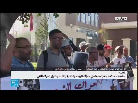 شاهد مثول معتقلي حراك الريف أمام المحكمة في المغرب