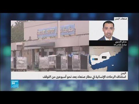 شاهد استئناف وصول المساعدات الإنسانية إلى مطار صنعاء