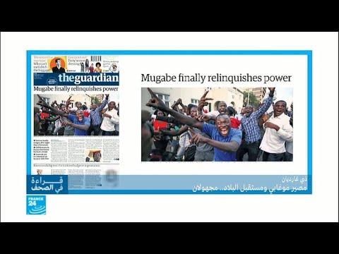 شاهد موغابي يستقيل ويصدم العالم