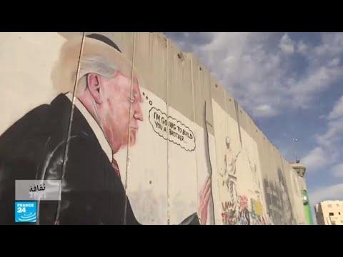 شاهد رسم غرافيتي لترامب على جدار الفصل يجذب السياح الأجانب