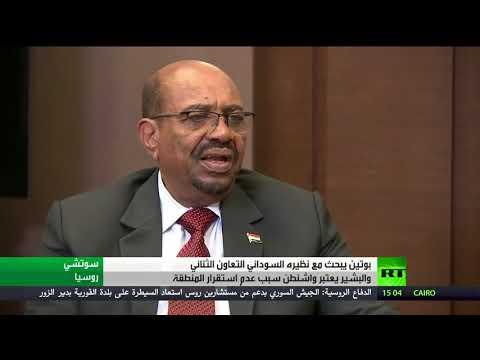 شاهد البشير يُندّد بتدخّل أميركا في المنطقة العربية