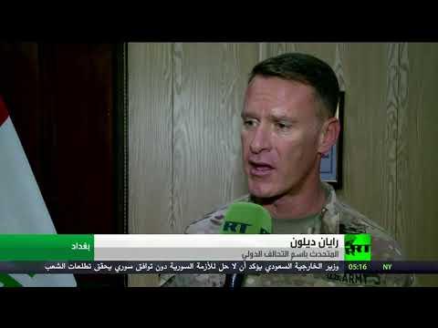 شاهد التحالف الدولي يُعلن دعم بغداد في السيطرة على الحدود
