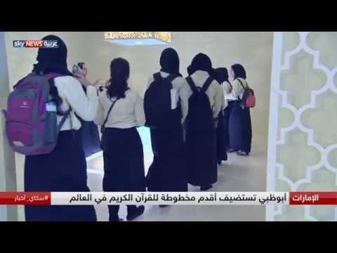 شاهد أقدم مخطوطة للقرآن في أبوظبي