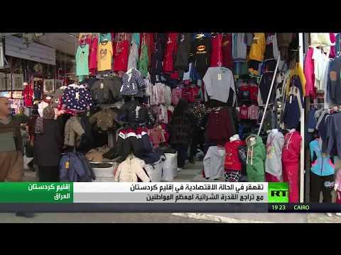 أزمة اقتصادية وضائقة مالية في كردستان العراق