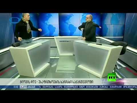 شاهد عراك على الهواء مباشرة عبر التلفزيون الجورجي
