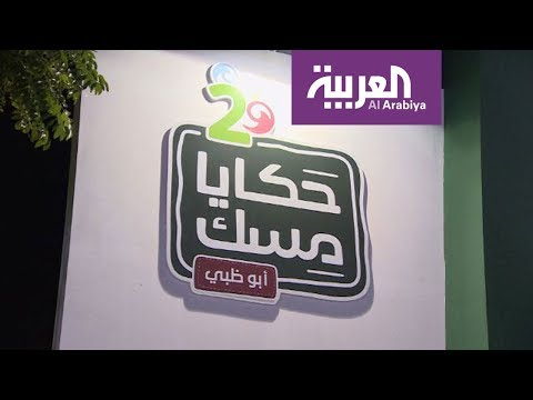 حكايا مسك في أبوظبي