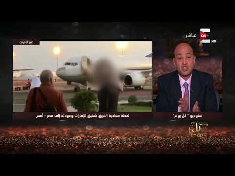 شاهد  عمرو أديب يعرض فيديو لشفيق يثبت كذب قناة الجزيرة
