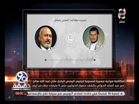 شاهد مكالمة هاتفية مُسرّبة بين علي صالح والحوثي بشأن الأموال المنهوبةعبد الله حسين