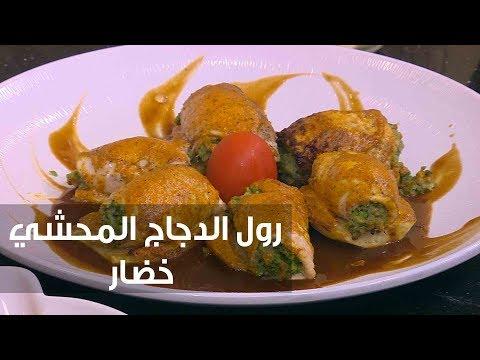 شاهد وصفة سهلة لتحضير رول الدجاج المحشي خضار