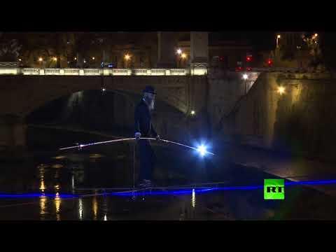 شاهد مغامر إيطالي يمشي فوق نهر التيبر في روما
