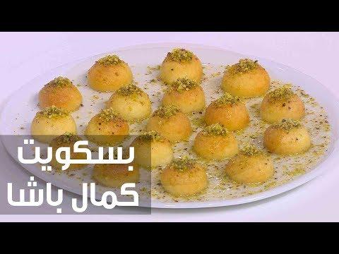 طريقة إعداد بسكويت كمال باشا
