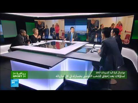 شاهد هناء القناوي توضح أسباب إخفاق المنتخب التونسي لكرة اليد للسيدات