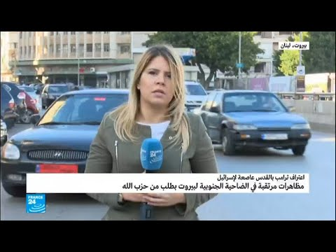 شاهد مظاهرات مرتقبة في الضاحية الجنوبية لبيروت بطلب من حزب الله