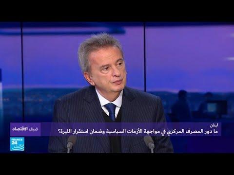 شاهد  دور المصرف المركزي في مواجهة الأزمات السياسية في لبنان