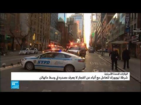 شاهد التفاصيل الكاملة لانفجار وسط مانهاتن