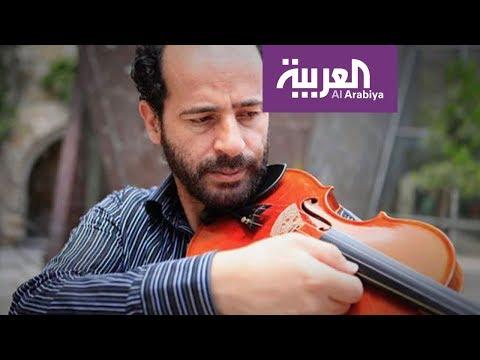 شاهد قصة نضال ملهمة باستخدام الكمان