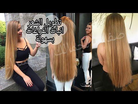 بالفيديو دهان يومي لانبات الشعر في الفرغات