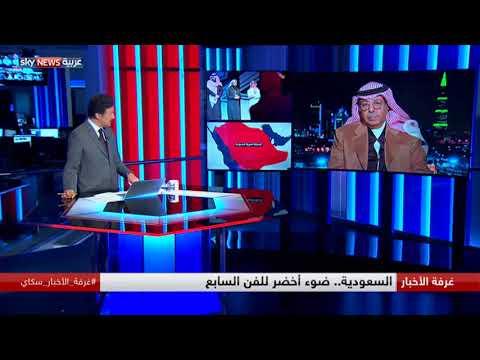 شاهد السعودية تُعطي ضوءً أخضر للفن السابع