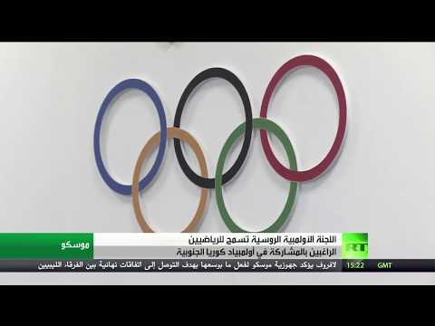 شاهد رياضيو روسيا يشاركون في الأولمبياد الشتوي