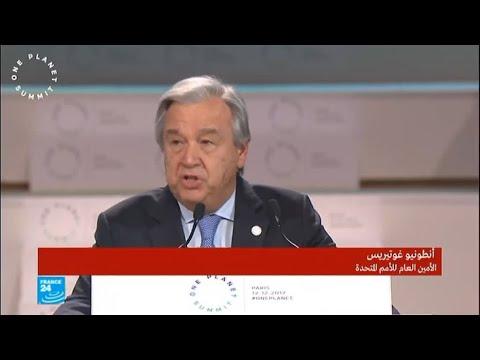 شاهد أمين الأمم المتحدة يدعو لحماية البيئة والاستثمار فيها