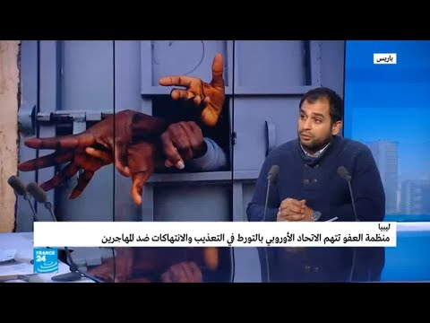 شاهد قصة مؤثرة لمهاجر مالي مر بجحيم المعسكرات الليبية