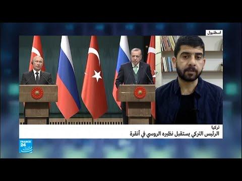 شاهد تقارب روسي تركي بشأن الملف السوري