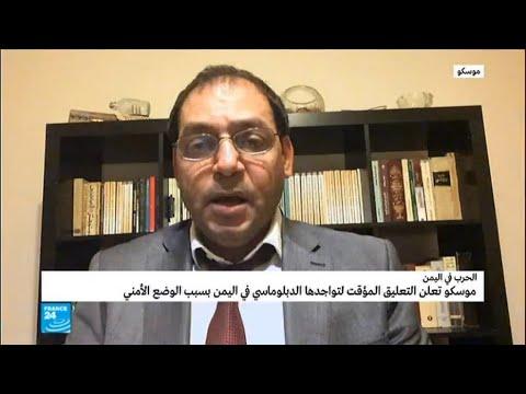 شاهد موسكو تعلّق تواجدها الدبلوماسي في اليمن مؤقتًا