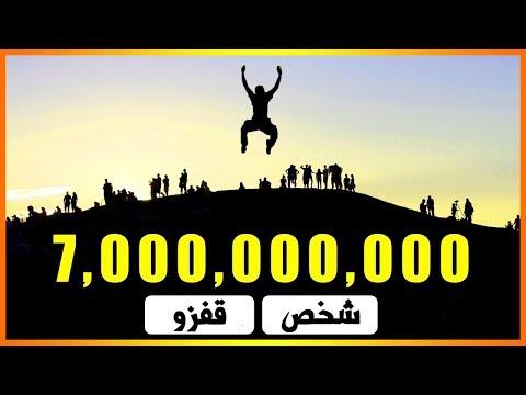 شاهد تداعيات قفز 7 مليارات شخص في وقت واحد