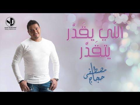 شاهد مصطفى حجاج يطلق أغنية جديدة بعنوان اللي يقّدر يتقدر