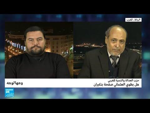 شاهد  حزب العدالة والتنمية المغربي ما بعد ابن كيران