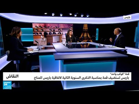 شاهد  باريس تستضيف قمة بمناسبة الذكرى السنوية الثانية لاتفاقية باريس للمناخ