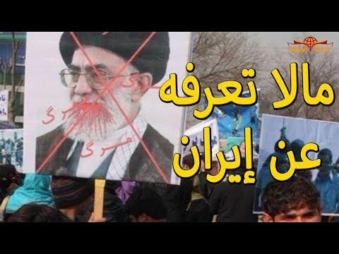 شاهد حقائق مثيرة عن إيران والخميني قبل انتفاضة إيران الحالية