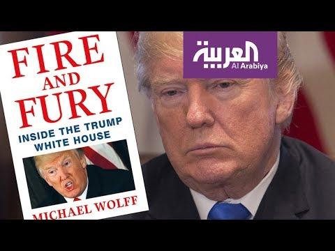 شاهد نار وغضب كتاب يطال مواضيع حساسة للرئيس ترمب