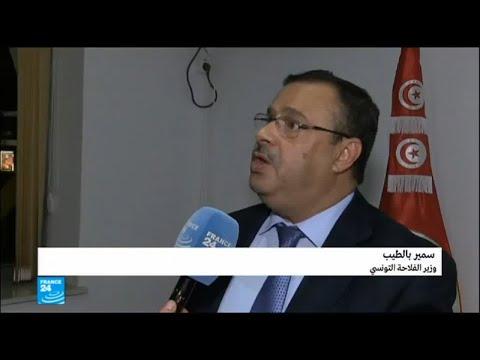 ما رأي وزير الفلاحة التونسي في الاحتجاجات